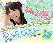 添い寝専門店 ねむり姫+画像5