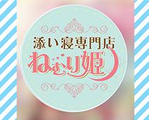 添い寝専門店 ねむり姫+画像6