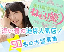 添い寝専門店 ねむり姫+画像8