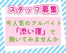 添い寝専門店 ねむり姫+画像9