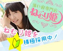 添い寝専門店 ねむり姫+画像10