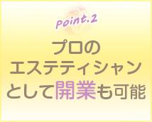 スパラジオ(SPARAjio)+画像6