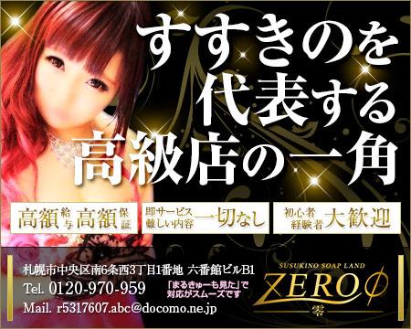 zero0~零~+画像1