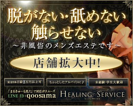 HEALING SERVICE+画像1