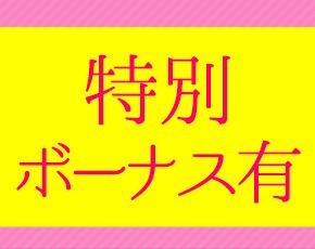 エロティックマッサージ錦糸町+画像4