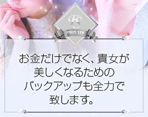 ファーストスパ キタ店+画像4