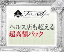 ファーストスパ キタ店+画像8