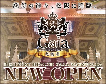 Gaia 松阪店