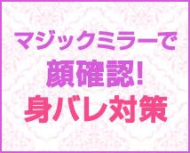 ドMなバニーちゃん すすきの店+画像6