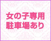 ドMなバニーちゃん すすきの店+画像9