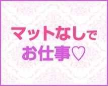 ドMなバニーちゃん すすきの店+画像10