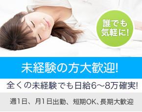 新宿・大久保 添い寝館ひまわり+画像3