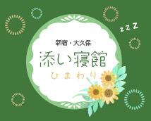 新宿・大久保 添い寝館ひまわり+画像11