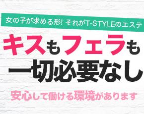 T-STYLE TOKYO+画像1