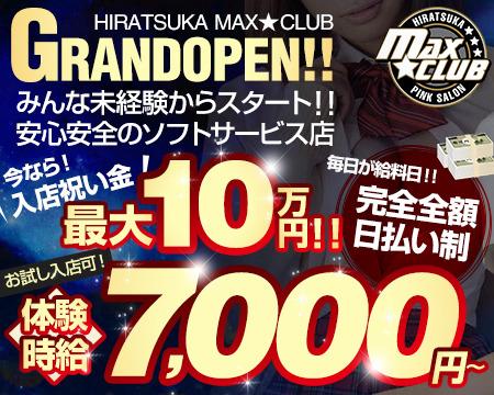 MAX☆CLUB+画像1