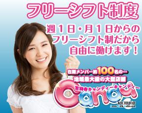吉祥寺 キャンディーキャンディー+画像2