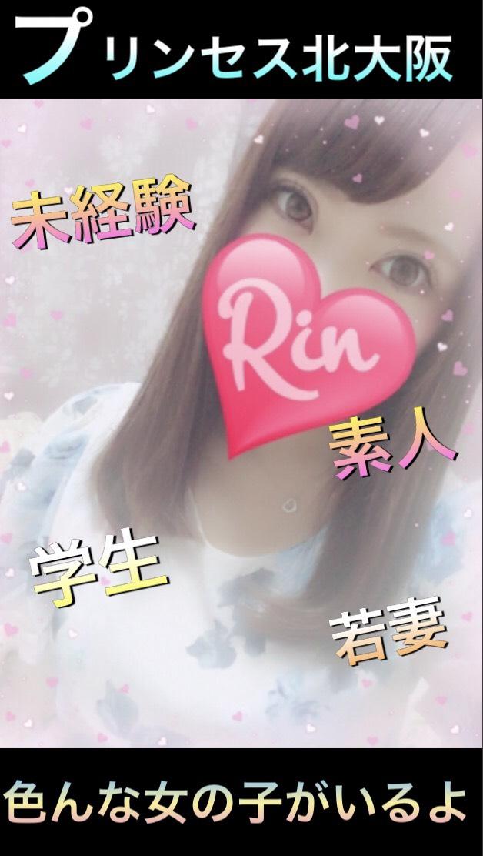 プリンセス北大阪の女の子♬の画像