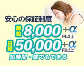 添い寝専門店 ねむり姫 新宿店+画像1