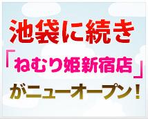 添い寝専門店 ねむり姫 新宿店+画像5