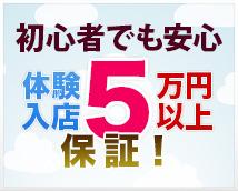 添い寝専門店 ねむり姫 新宿店+画像6