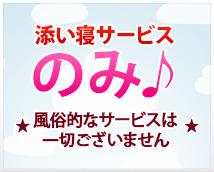 添い寝専門店 ねむり姫 新宿店+画像9
