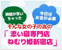 添い寝専門店 ねむり姫 新宿店+画像10
