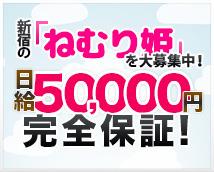 添い寝専門店 ねむり姫 新宿店+画像11