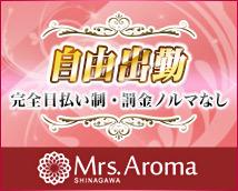 品川ミセスアロマ+画像5
