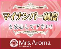 品川ミセスアロマ+画像6
