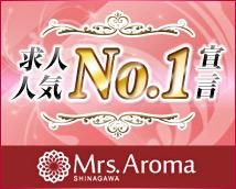 品川ミセスアロマ+画像7