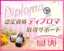 品川ミセスアロマ+画像8