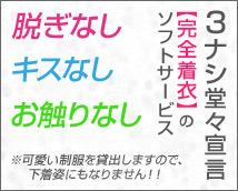 品川ソフトスタイル+画像9
