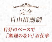 品川ソフトスタイル+画像11