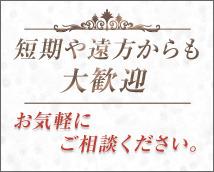 品川ソフトスタイル+画像12