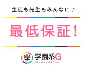 恋色学園 五反田校+画像2