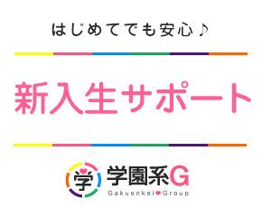 恋色学園 五反田校+画像3