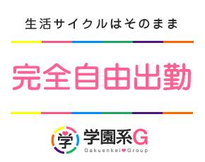 恋色学園 五反田校+画像4