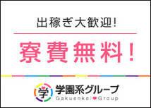 恋色学園 五反田校+画像9