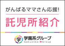 恋色学園 五反田校+画像10