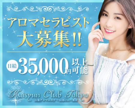 ~回春Club~東京
