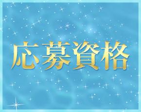 ~回春Club~東京+画像3