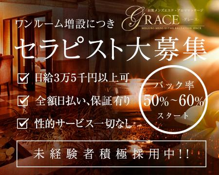 目黒メンズエステ・アロママッサージ「GRACE」+画像1