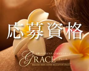 目黒メンズエステ・アロママッサージ「GRACE」+画像2