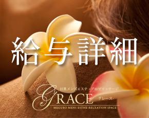 目黒メンズエステ・アロママッサージ「GRACE」+画像4