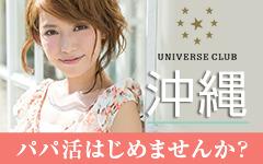 ユニバース倶楽部 沖縄