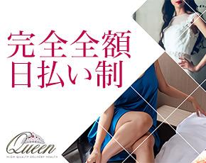 QUEEN(クイーン)+画像3