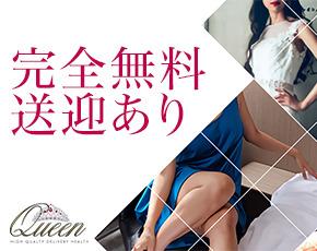 QUEEN(クイーン)+画像4