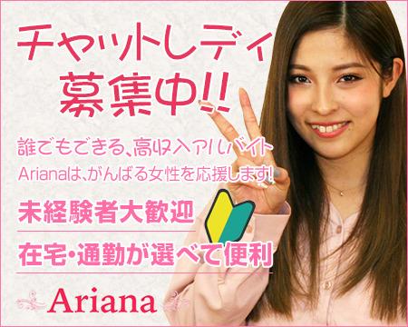 Ariana 新宿店+画像1