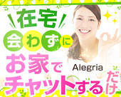 Alegria(アレグリア)