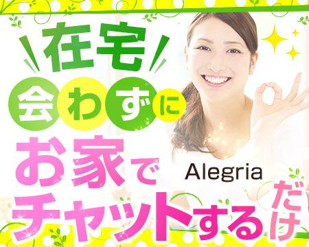 Alegria(アレグリア)+画像1